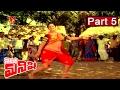 NAKILI MANISHI  | PART 5/14 | CHIRANJEEVI | SANGEETHA  |V9 VIDEOS