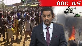 EBC Latest Ethiopia news today January 22, 2019 / መታየት ያለበት
