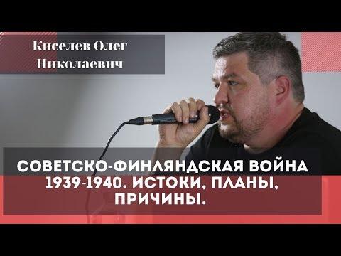 Советско-финляндская война 1939-1940. Истоки, планы, причины. Киселев Олег Николаевич.