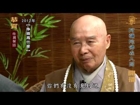 阿彌陀佛在人間【全集】第一期~第四期  陳大惠老師專訪淨空法師