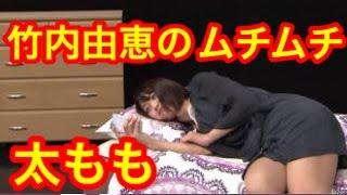 竹内由恵の ムチムチの太ももをご覧ください! チャンネル登録お願いし...