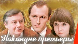 Накануне премьеры (1978) фильм