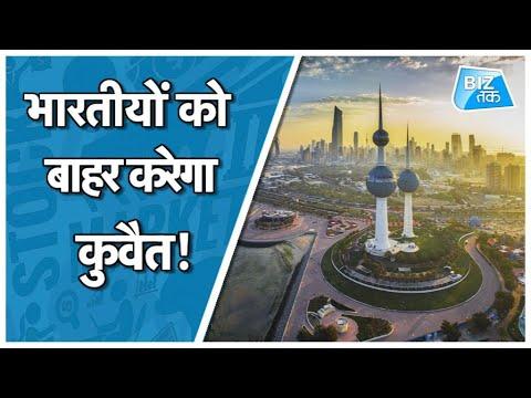 भारतीयों को बाहर करेगा कुवैत!   Biz Tak
