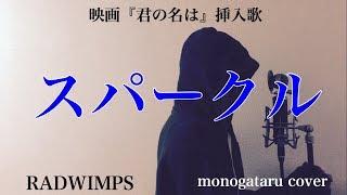 【君の名は。】 スパークル - RADWIMPS (monogataru cover)