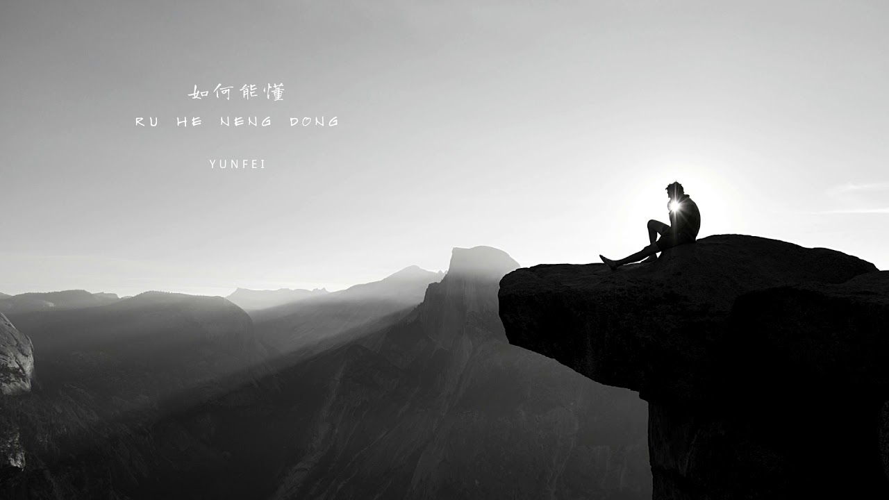 【如何能懂】by Yunfei