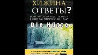 """"""" Хижина - Die Hütte """"(2017) книга бестселлер, кино : ПРАВДА и ЛОЖЬ ?  лжеЕвангелие обольщение ересь"""
