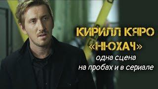 «Нюхач» Кирилла Кяро – на пробах и в сериале