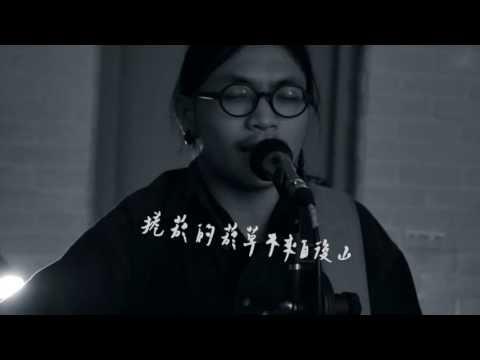 美秀集團 Amazing Show-捲菸【Official Music Video】