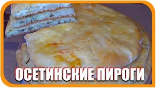 Осетинские пироги с картофелем и сыром. Рецепт приготовления очень вкусных пирогов с тонким тестом.