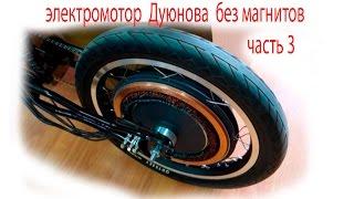 Асинхронный электромотор Дуюнова без магнитов часть 3(мотор колесо Дуюнова без магнитов и датчиков холла + свободный накат - часть 3 мотор-колесо колобок http://velomaste..., 2015-11-30T19:09:06.000Z)