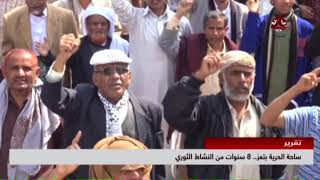ساحة الحرية بتعز .. 8 سنوات من النشاط الثوري   تقرير عبدالعزيز الذبحاني