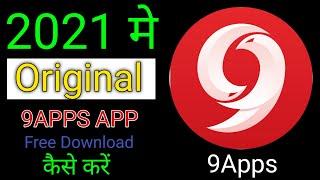 9apps डाउनलोड कैसे करें | Original 9apps app Free Download Kaise Kare 2021 screenshot 1