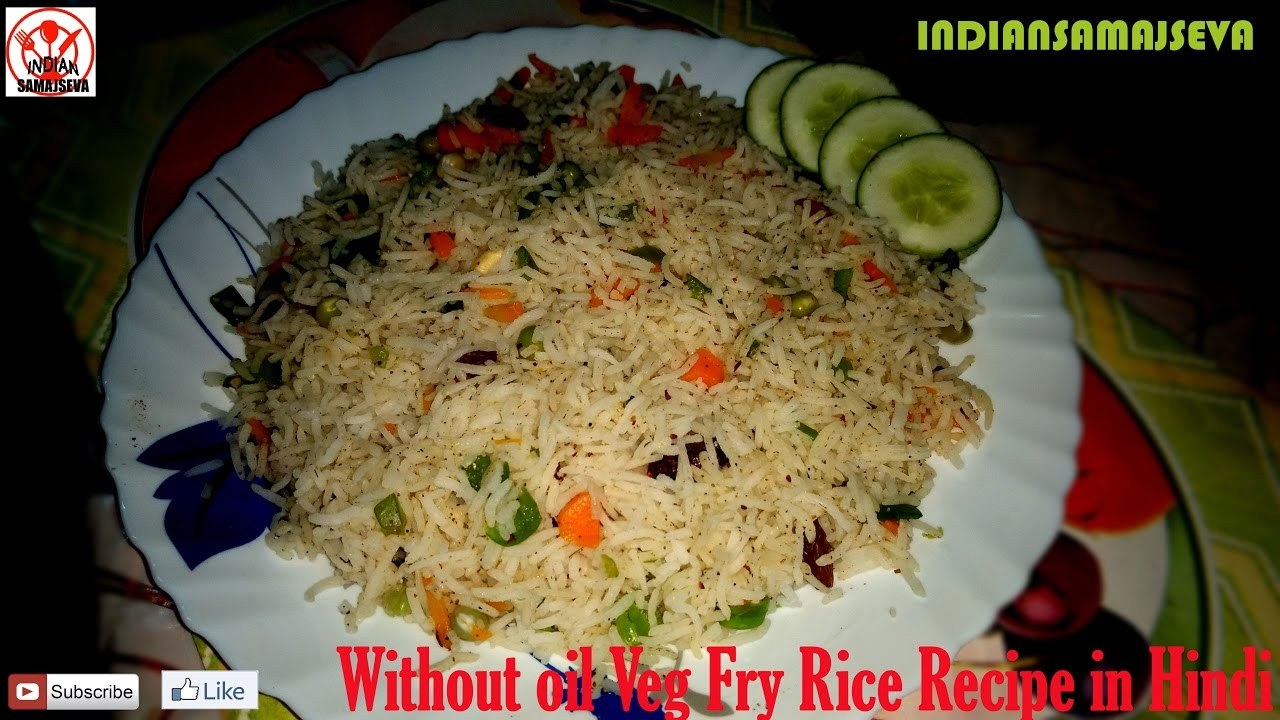 How to make without oil veg fry rice 100 oil free hindi recipe how to make without oil veg fry rice 100 oil free hindi recipe ccuart Images