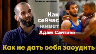 Адам Сайтиев. Жизнь Легенды после борьбы
