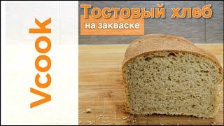 Тостовый Хлеб на Закваске