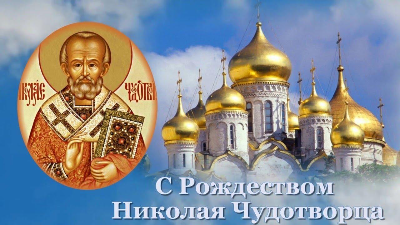 Николай чудотворец открытки с праздником 11 августа, нарисовать написать