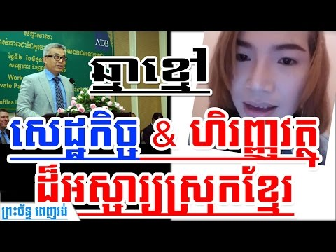 Khmer News Today | Chhma Khmaw: Criticizes Khmer Ministry of Economy & Finance | Cambodia News Today