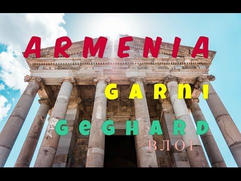АРМЕНИЯ - Храм Гарни и Монастырь Гегард