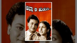 Abba Aa Hudugi (ಅಬ್ಬಾ ಆ ಹುಡುಗಿ) Kannada Full Movie - Rajkumar, Mynavathi