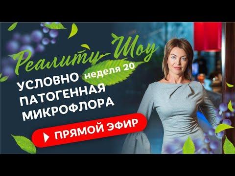 """Грибы, глисты и прочие """"Чужие"""".  Реалити-Шоу 20 неделя / Елена Бахтина  18+"""