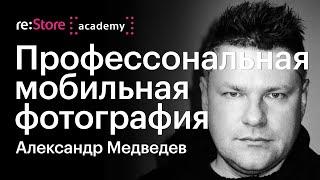 Александр Медведев: профессиональная мобильная фотография c iPhone X(, 2017-12-28T09:13:33.000Z)