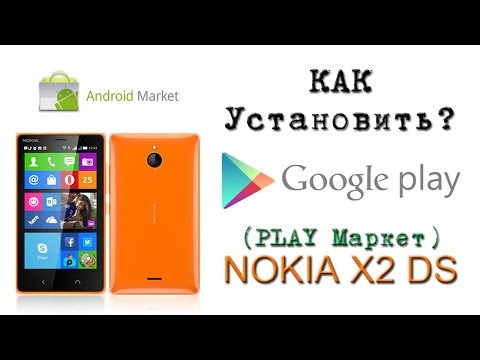 #КАК? установить на Nokia X2 DS -  Google Play (Nokia X2 Tools) Play Market