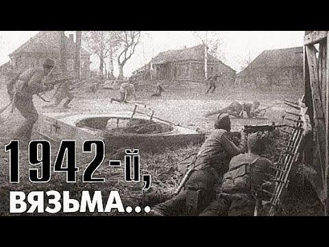 ВЯЗЬМА 1941 Г.   КОТЁЛ