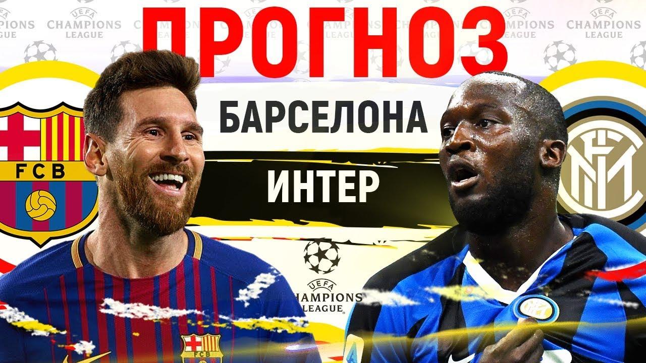 Barselona Inter Prognoz Na Ligu Chempionov Prognozy Na Futbol Segodnya 02 10 19 Youtube