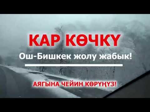 ТУЗ ЭФИР.  Ош-Бишкек жолу жабык! Эл кыйналды.