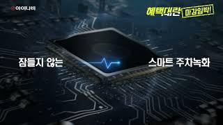 아이나비 QXD5000 혜택대란 마감임박!
