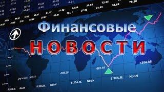 Bitcoin news. Минфин РФ.  Новая версия закона о запрете криптовалют в России