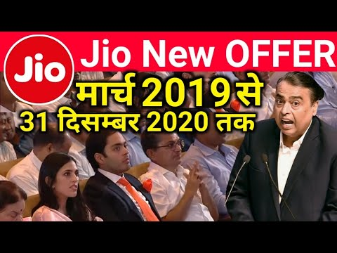 Reliance Jio New OFFER From March 2019 To 31 December 2020 | Jio March 2019 Offer