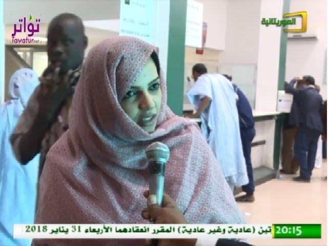 العملة الوطنية الجديدة .. قيمة ثابتة وأمان ضد التزوير - ملف نشرة قناة الموريتانية 06.01.2018