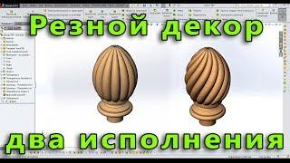 🍦 SolidWorks Резьба по дереву. Декор №2