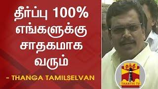 தீர்ப்பு 100% எங்களுக்கு சாதகமாக வரும் - Thanga Tamilselvan Press Meet | MLAs Disqualification Case