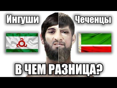 Чеченцы и Ингуши - В ЧЕМ РАЗНИЦА? Сравнение чеченцев и ингушей за 4 минуты