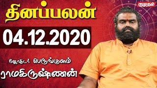 Raasi Palan 04-12-2020 | Dhina Palan | Astrology | Tamil Horoscope