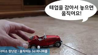 다이소 장난감  - 움직이는 3d 미니퍼즐