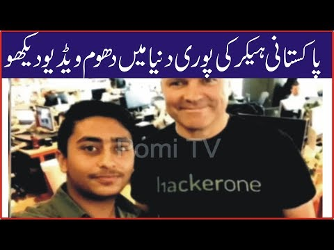 Pakistani Hacker Famous in the world - Pakistani Young Hacker ki pori dunia mein  Dhoom