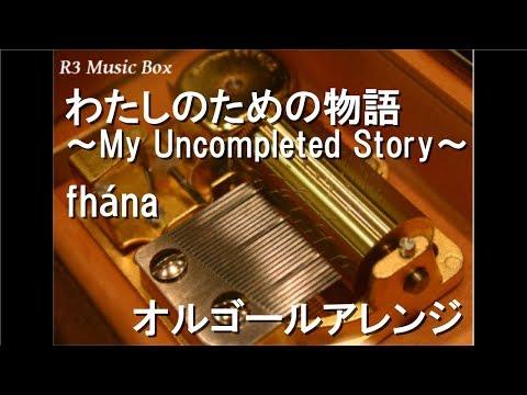 わたしのための物語 ~My Uncompleted Story~/fhána【オルゴール】 (アニメ「メルヘン・メドヘン」OP)