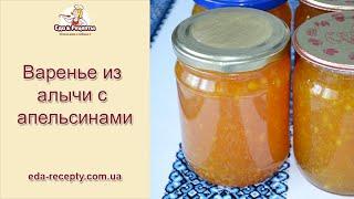 Варенье из алычи с апельсинами, Plum jam with oranges