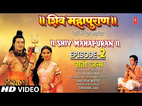 शिव महापुराण I Shiv Mahapuran I Episode 2 I सती जन्म I The Birth of Sati I T-Series Bhakti Sagar