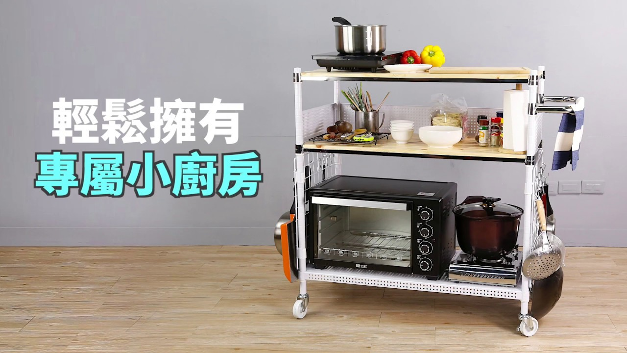 Mobile Home Kitchens Metal Kitchen Shelving 楊桃美食網 宅配商品 小家庭也合用的移動式餐桌 廚房 Youtube