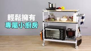 【楊桃美食網-宅配商品】小家庭也合用的 移動式餐桌、廚房 Video
