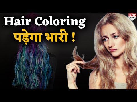 hair-coloring-के-चलते-आंखों-की-रोशनी-जाने-के-अलावा-हो-सकती-हैं-ये-परेशानियां