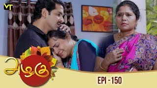 Azhagu - Tamil Serial | அழகு | Episode 150 | Sun TV Serials | 18 May 2018 | Revathy | Vision Time