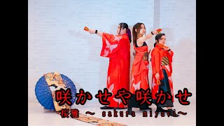 【桜雅】咲かせや咲かせ【踊ってみた】