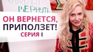 МОЩНЕЙШИЕ ИНСТРУМЕНТЫ ДЛЯ ВОЗВРАТА МУЖЧИНЫ! Юлия Ланске