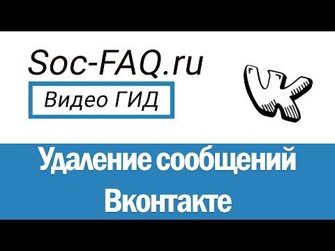 Как удалить одно, несколько, сразу все сообщения Вконтакте? Можно ли удалить отправленное сообщение