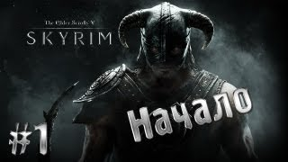 The Elder Scrolls V - Skyrim часть 1 (Начало)
